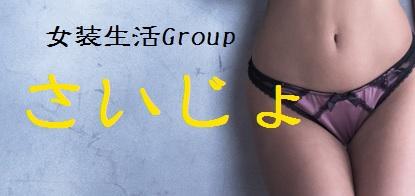 さいじょロゴ1.jpg